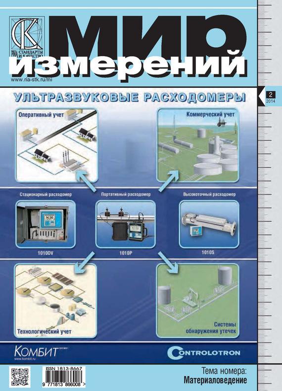 Мир измерений № 5 2008