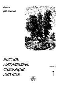 Отсутствует - Россия: характеры, ситуации, мнения. Книга для чтения. Выпуск 1. Характеры