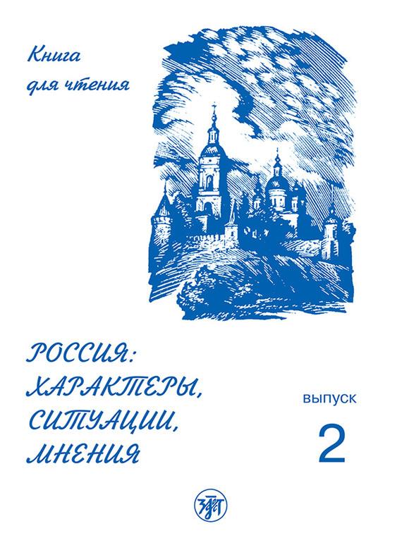 Россия: характеры, ситуации, мнения. Книга для чтения. Выпуск 2. Ситуации от ЛитРес