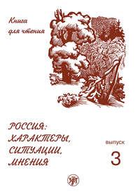 Отсутствует - Россия: характеры, ситуации, мнения. Книга для чтения. Выпуск 3. Мнения