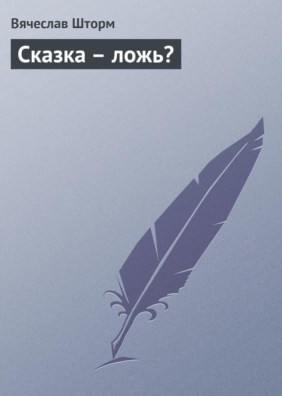 Вячеслав Бакулин Сказка– ложь? синдром счастья или ложь по контракту