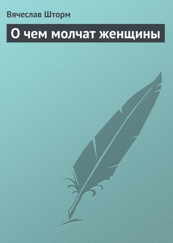 Вячеслав Шторм Очем молчат женщины сефер магомедович омаров о чем молчат цари сознания