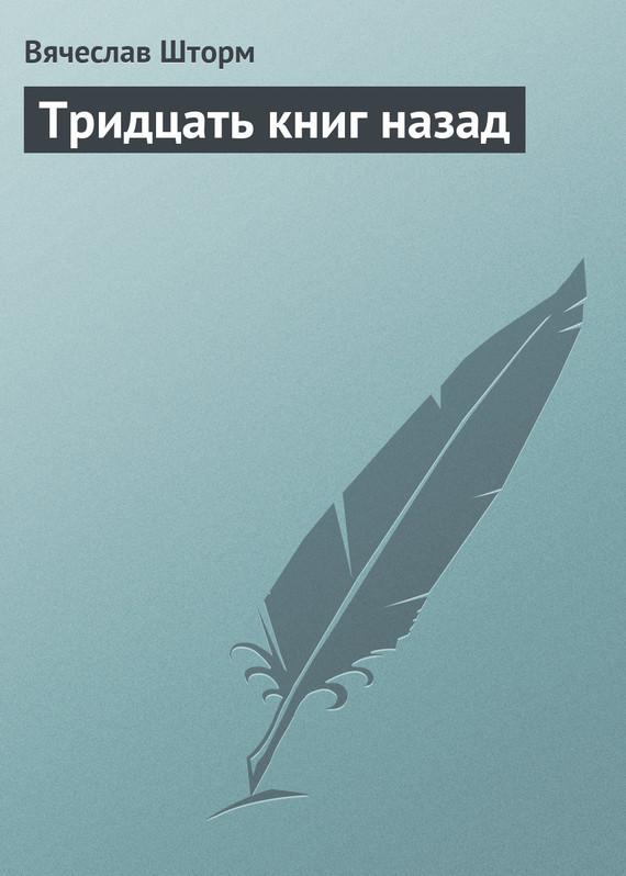 напряженная интрига в книге Вячеслав Шторм
