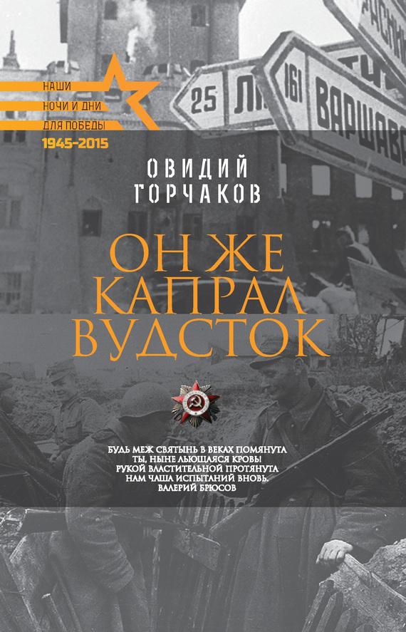 Овидий Горчаков бесплатно
