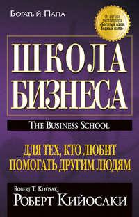 Кийосаки, Роберт - Школа бизнеса