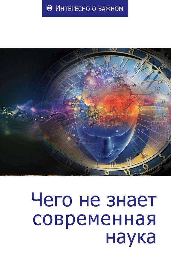 Сборник статей Чего не знает современная наука наука в условиях глобализации сборник статей