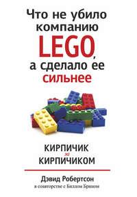 Брин, Билл  - Что не убило компанию LEGO, а сделало ее сильнее. Кирпичик за кирпичиком