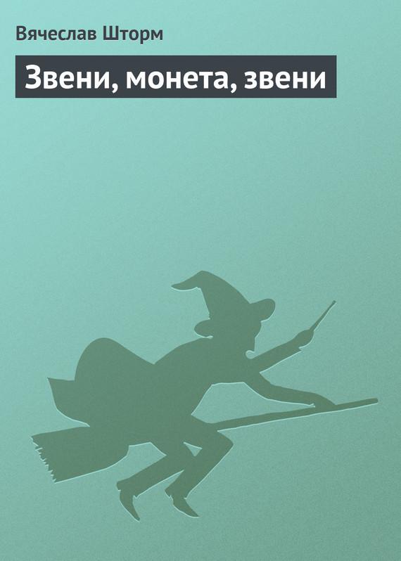 Вячеслав Шторм - Звени, монета, звени
