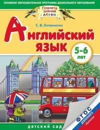 Литвиненко, Софья  - Английский язык. 5-6 лет