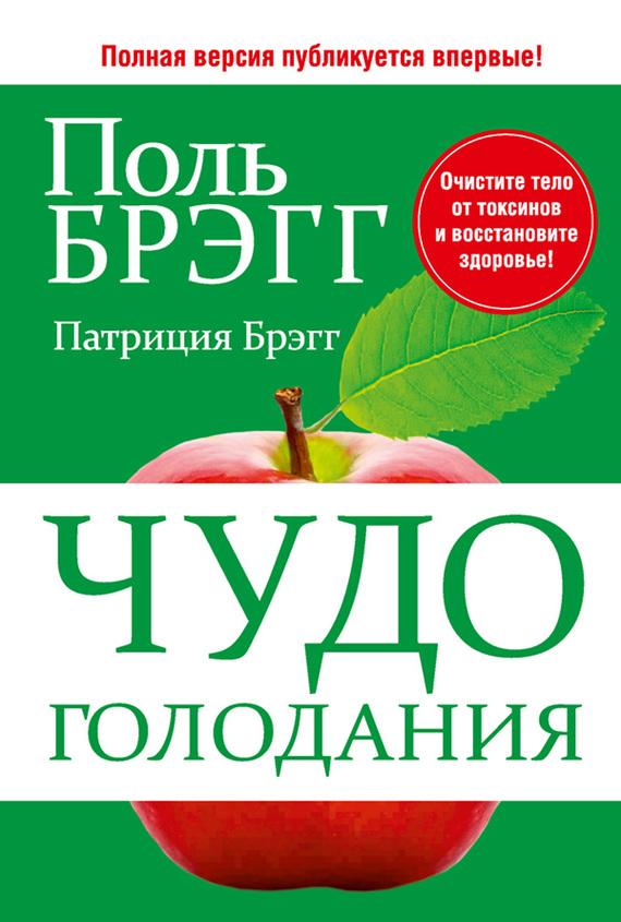 Обложка книги Чудо голодания, автор Брэгг, Поль