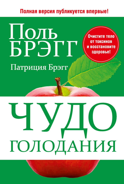 Книги о голодании скачать бесплатно