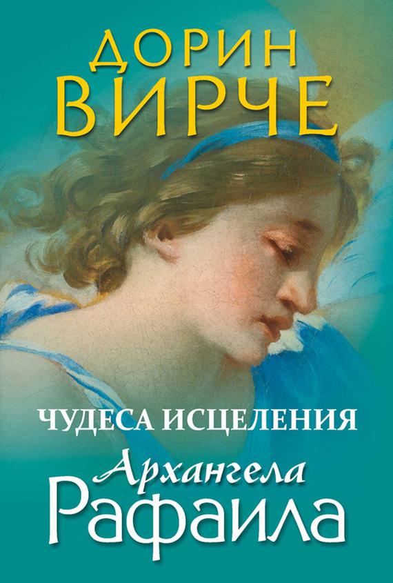 Чудеса исцеления архангела Рафаила от ЛитРес