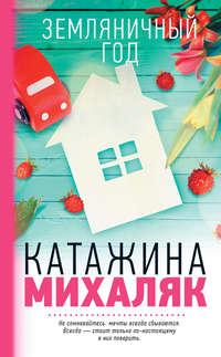 Михаляк, Катажина  - Земляничный год