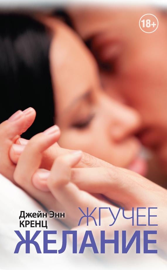 Джейн Энн Кренц