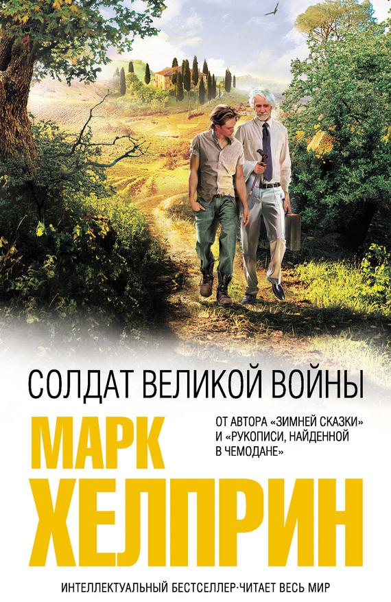 Марк Хелприн Солдат великой войны цирюльник борис глазами психолога о стыде умереть но не сказать