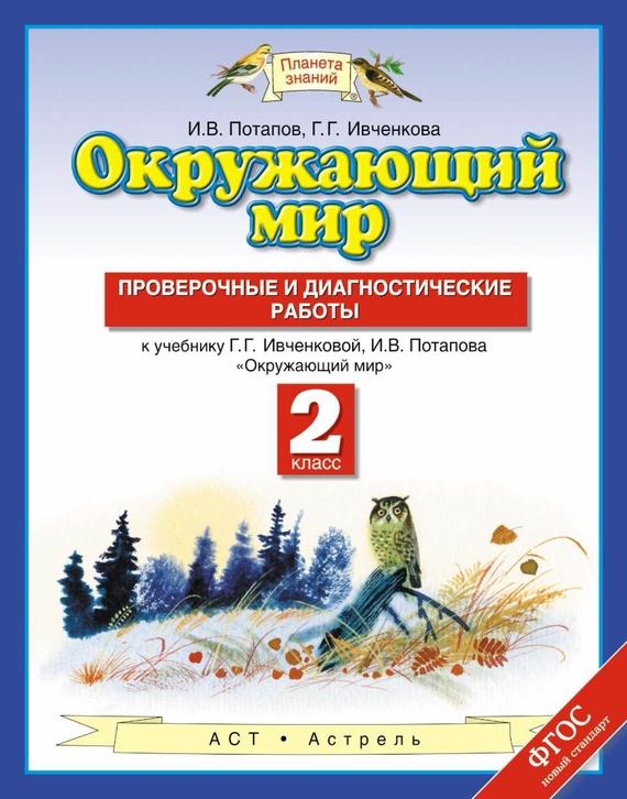 Г. Г. Ивченкова бесплатно