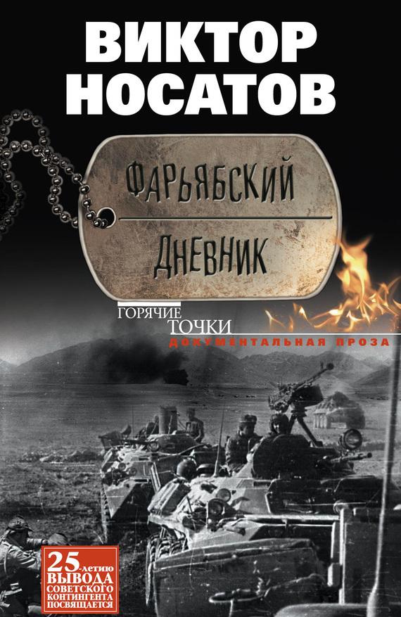 Виктор Носатов Фарьябский дневник фронтовой дневник дневник рассказы