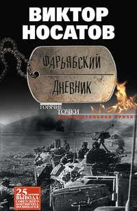 Носатов, Виктор  - Фарьябский дневник