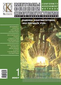 - Методы оценки соответствия &#8470 1 2007
