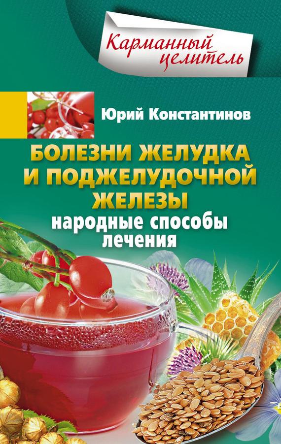 Юрий Константинов Болезни желудка и поджелудочной железы. Народные способы лечения что нужно знать чтобы недвижимость