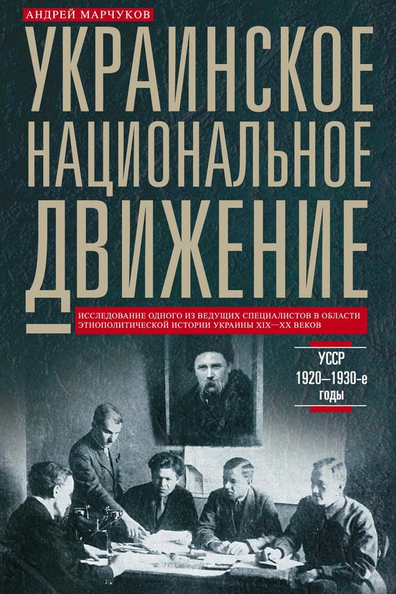 яркий рассказ в книге Андрей Марчуков