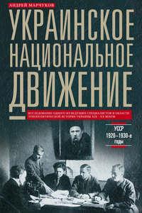 Марчуков, Андрей  - Украинское национальное движение. УССР. 1920–1930-е годы