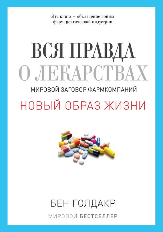 Бен Голдакр Вся правда о лекарствах. Мировой заговор фармкомпаний бен голдакр вся правда о лекарствах мировой заговор фармкомпаний