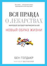 Голдакр, Бен  - Вся правда о лекарствах. Мировой заговор фармкомпаний