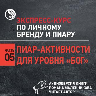 Роман Масленников Пиар-активности для уровня «Бог» что нужно знать перед тем как хотите померанского шпица