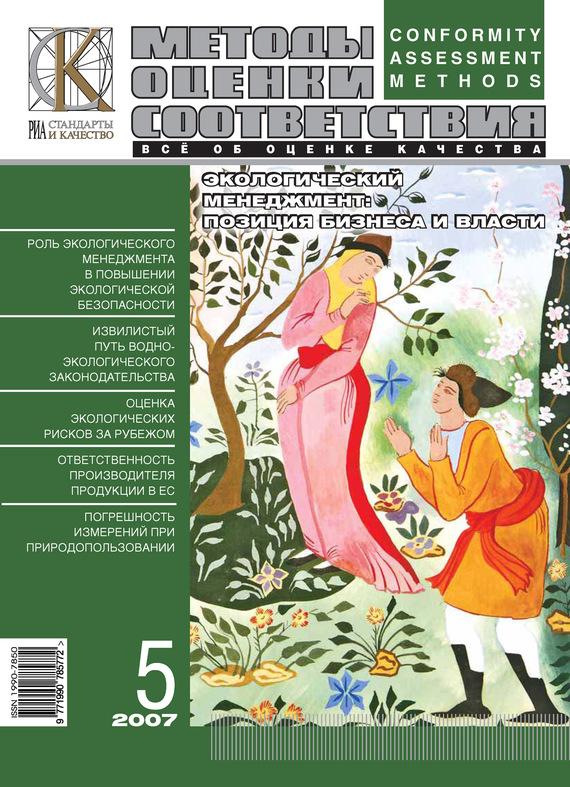 Отсутствует Методы оценки соответствия № 5 2007 журнал бракеража готовой кулинарной продукции