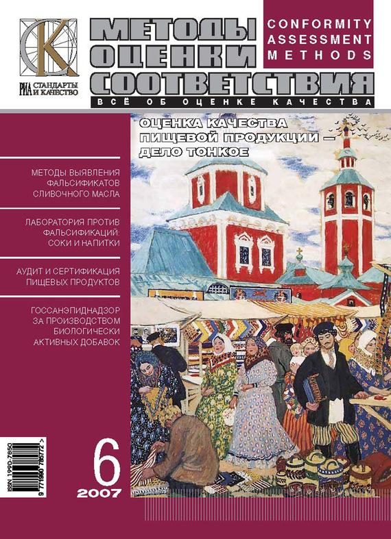 Отсутствует Методы оценки соответствия № 6 2007 журнал бракеража готовой кулинарной продукции