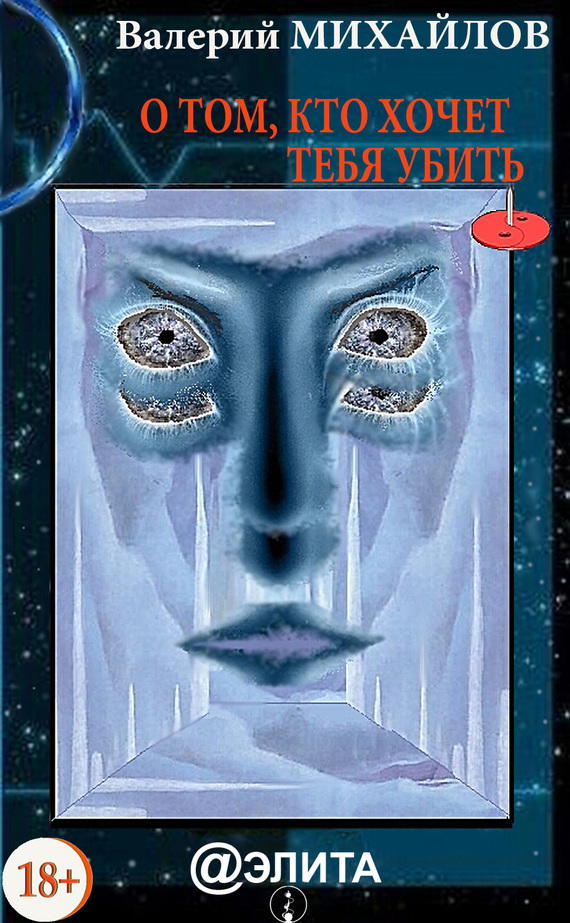 Обложка книги О том, кто хочет тебя убить, автор Михайлов, Валерий