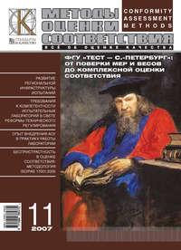- Методы оценки соответствия № 11 2007