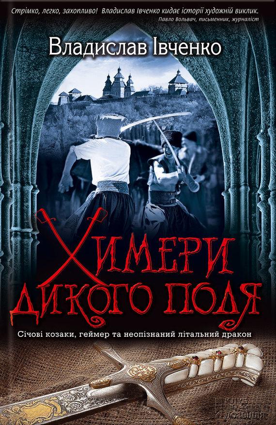 Обложка книги Химери Дикого поля, автор Івченко, Владислав