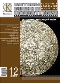 Отсутствует - Методы оценки соответствия № 12 2007