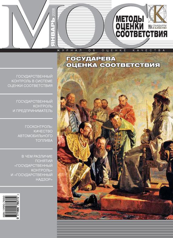 Отсутствует Методы оценки соответствия № 1 2008