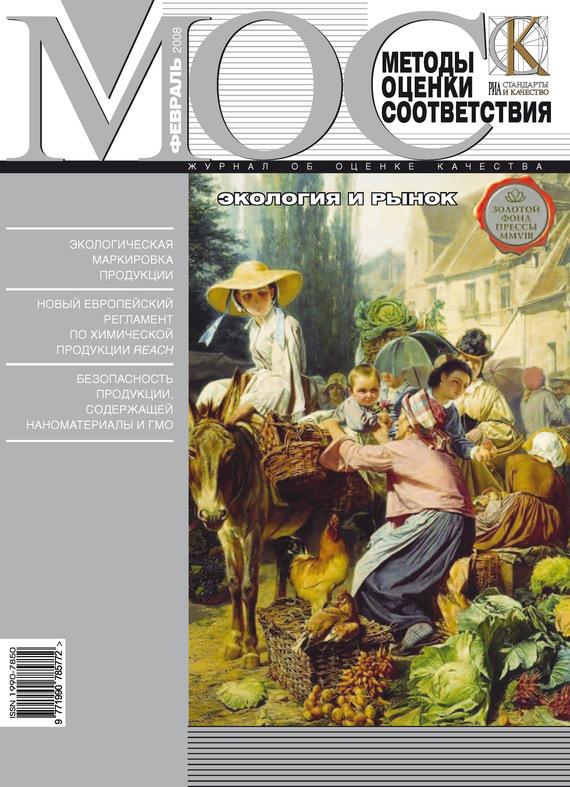 Методы оценки соответствия № 9 2008