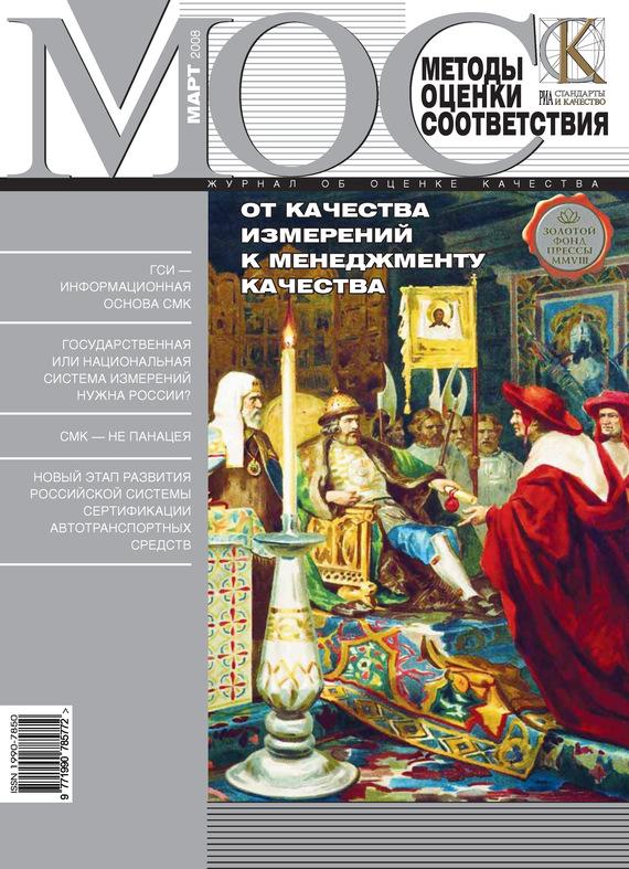 Отсутствует Методы оценки соответствия № 3 2008 отсутствует журнал консул 3 14 2008