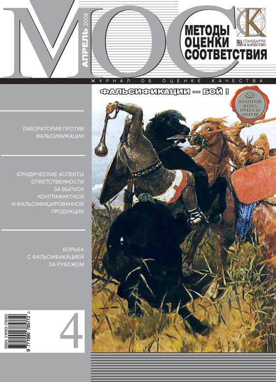 Отсутствует Методы оценки соответствия № 4 2008 журнал бракеража готовой кулинарной продукции