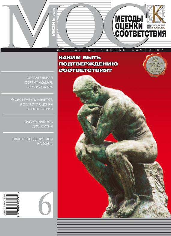 Отсутствует Методы оценки соответствия № 6 2008 цены
