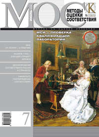 - Методы оценки соответствия № 7 2008