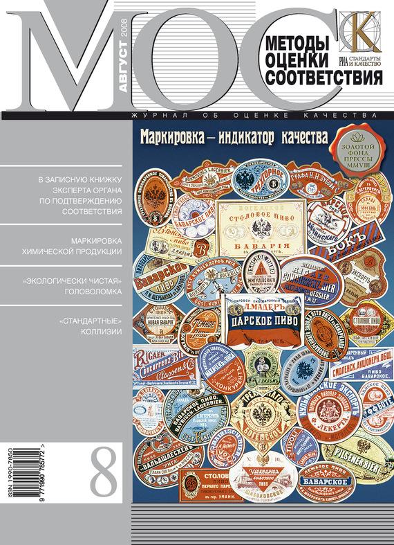 Отсутствует Методы оценки соответствия № 8 2008 журнал бракеража готовой кулинарной продукции