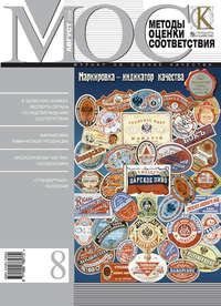- Методы оценки соответствия № 8 2008