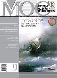 - Методы оценки соответствия &#8470 9 2008