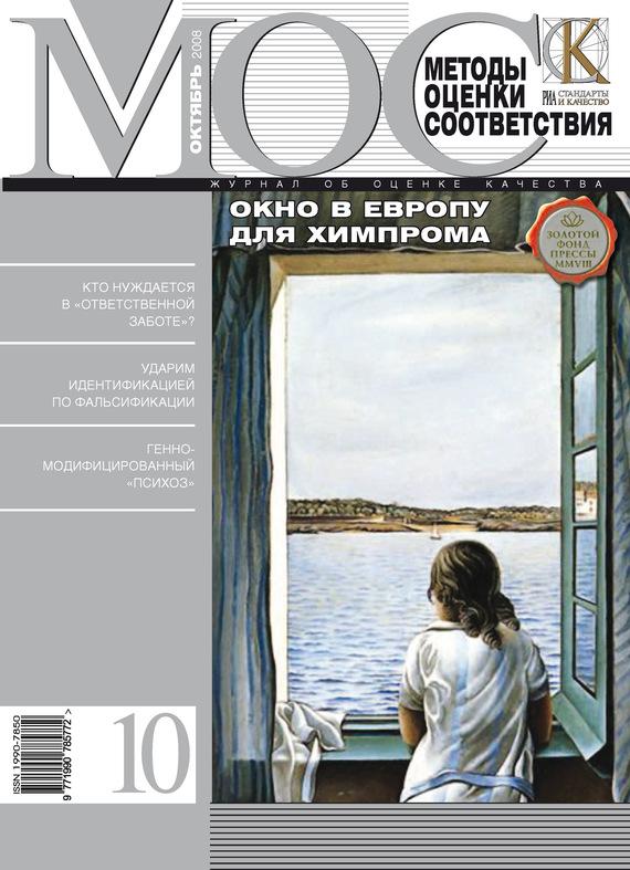 Книга Методы оценки соответствия № 5 2012