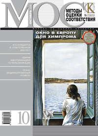 - Методы оценки соответствия &#8470 10 2008