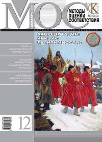 - Методы оценки соответствия &#8470 12 2008