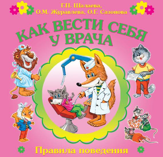 Г. П. Шалаева Как вести себя у врача