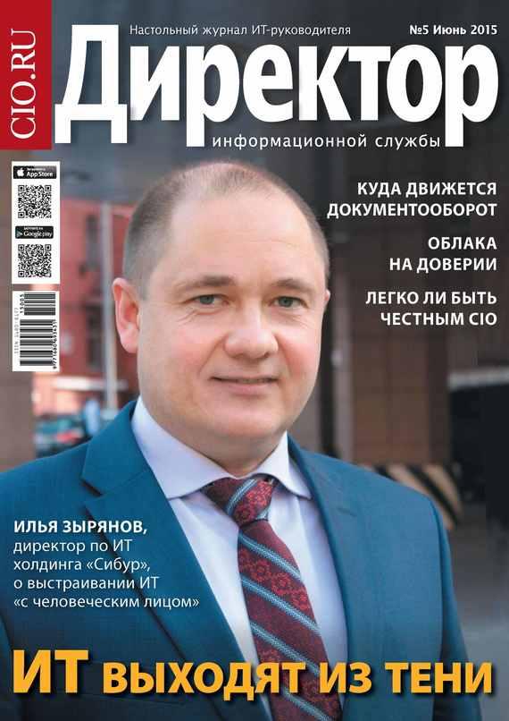Директор информационной службы №05/2015 от ЛитРес