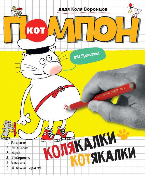 Николай Воронцов Кот Помпон. Колякалки-котякалки